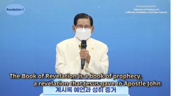 Shincheonji Church of Jesus Chairman Man Hee Lee gibt eine Einführung in das Buch der Offenbarung.