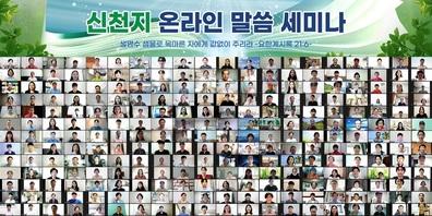 "Tausende Teilnehmende am Online Shincheonji ""Open Bible Seminar""."