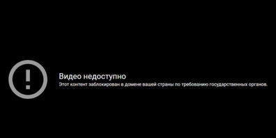 """Screenshot- Die Seite mit dem Protestwahlvideo der russischen Opposition bei Youtube in Russland. """"Das Video ist nicht zugänglich"""", steht dort auf Russisch. Foto: Ulf Mauder/dpa"""